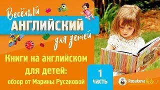(Часть 1) Книги на английском для детей: обзор от Марины Русаковой