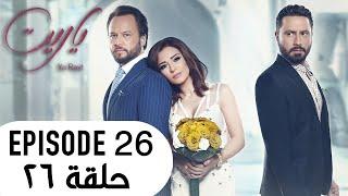 Ya Rayt يا ريت  Episode 26