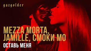 Смотреть клип Mezza Morta, Jamille, Смоки Мо - Оставь Меня