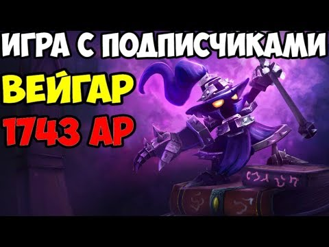 видео: ИГРА С ПОДПИСЧИКАМИ | Вейгар 1743 ap и Алмазный Зед - league of legends