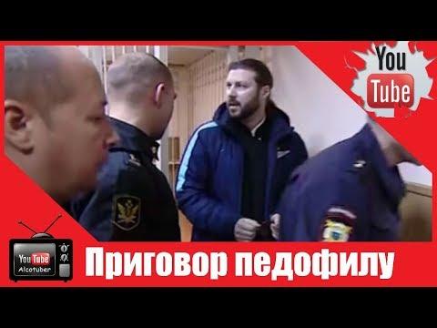 Педофил Грозовский отправится в колонию строгого режима