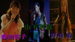 Infinity Voice Vol.5@大塚MEETS  ライブダイジェスト 大塚びる 検索動画 8