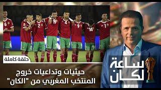 #ساعة_لكان .. حيثيات وتداعيات خروج المنتخب المغربي من