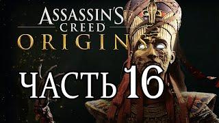 Assassin's Creed Origins ЧАСТЬ 16 ПРОХОЖДЕНИЕ.