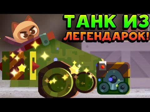 ТАНК ИЗ ЛЕГЕНДАРОК! - CATS: Crash Arena Turbo Stars
