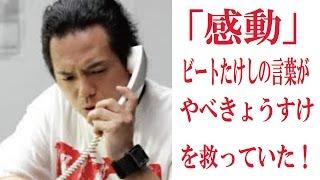 関西人は好きです。やべきょうすけ!!愛嬌のあるあんちゃんって感じで...