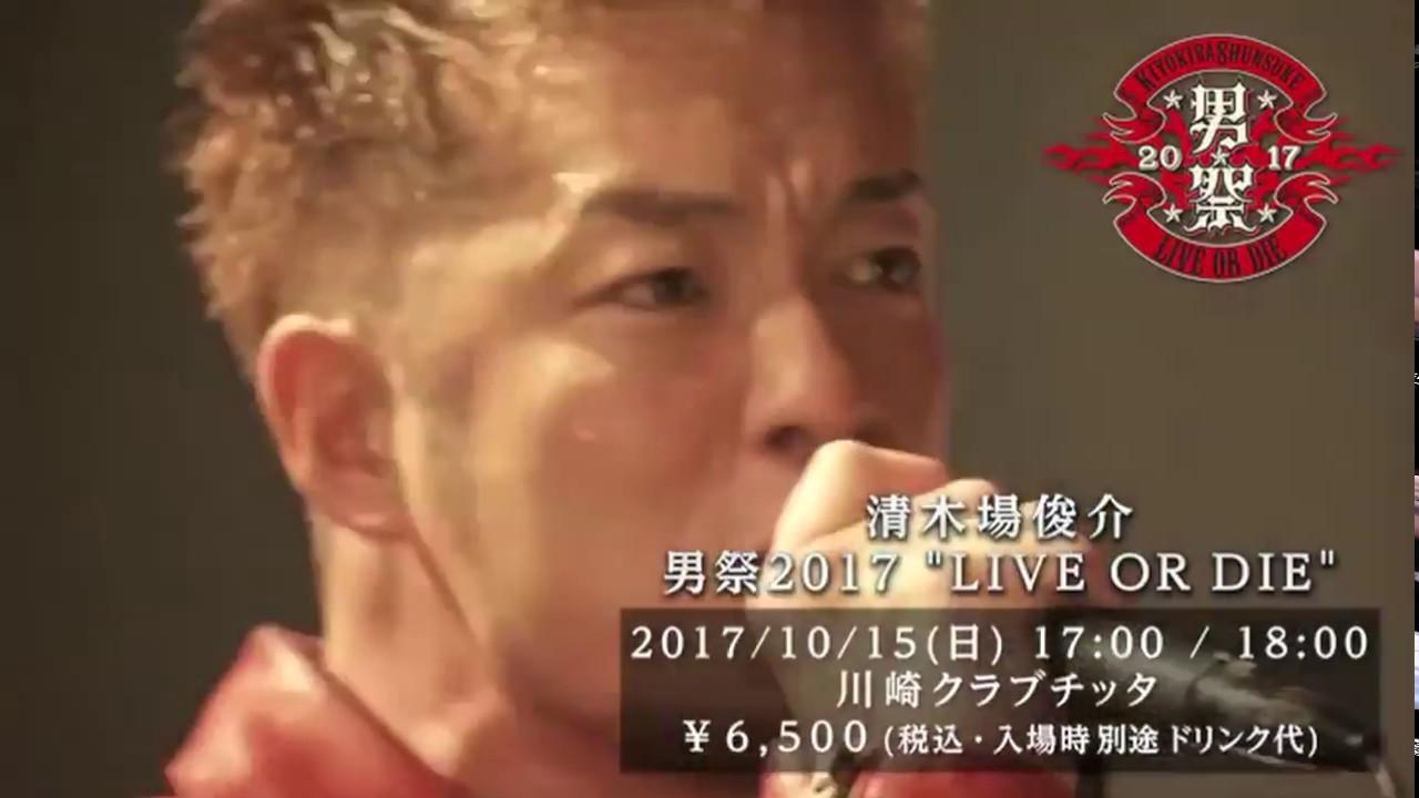 """清木場俊介「男祭2017 """"LIVE OR DIE""""」(Trailer.)"""