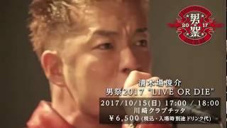 """Information:https://kiyokiba.net/ 【男祭2017 """"LIVE OR DIE""""】 開催..."""