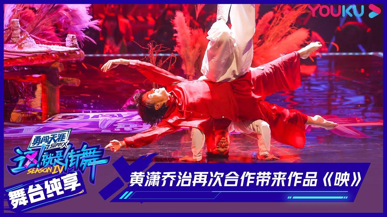 Download 【舞台纯享】黄潇乔治再次合作带来作品《映》,全场被炸裂!   这!就是街舞 第四季 Street Dance of China S4   优酷综艺 YOUKU SHOW