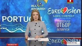 """В Белтелерадиокомпании идет прослушивание претендентов на """"Евровидение-2018"""""""