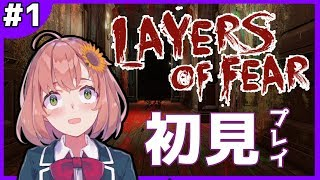 [LIVE] #1【初見】(🌻・ワ・)<Layers of Fear やる 【ホラー】