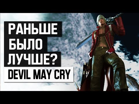 Devil May Cry: Раньше было лучше? thumbnail