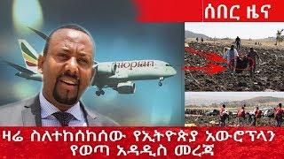 Daily Ethiopian news|Colonel Demeke Zewudu |ethiopian news