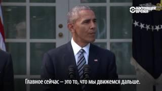 Как Обама отреагировал на победу Трампа