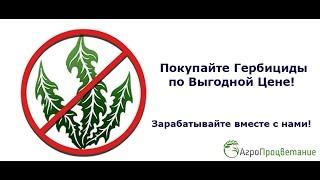 видео где купить гербициды