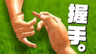 55円!みんなで遊べる神ゲー! - Hand Simulator Surviv…