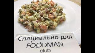 Оливье с копченой говядиной: рецепт от Foodman.club