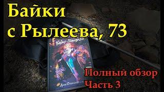 Байки с Рылеева, 73. Ужасы 90-х. Часть 3.