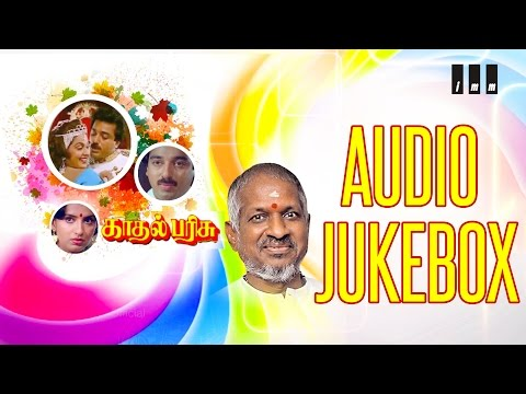 Kadhal Parisu | Audio Jukebox | Kamal Hassan, Ambika | Ilaiyaraaja Official