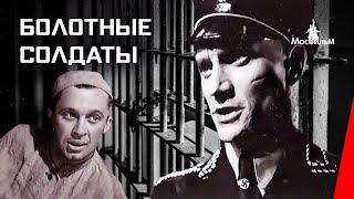 Болотные солдаты / Peat-Bog Soldiers (1938) фильм смотреть онлайн