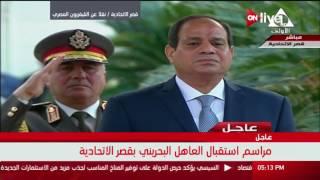 شاهد.. مراسم استقبال العاهل البحريني في قصر الاتحادية