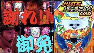 松本バッチ&鬼Dイッチーの伝説の番組がパワーアップしてカムバック!! タ...