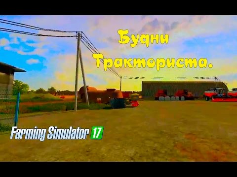 Farming Simulator 2017. обзор карты Будни Тракториста.