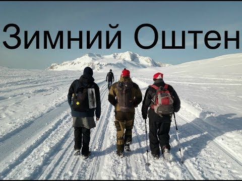 Зимний Оштен