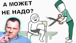 X2ded - Больница как я ПОПАЛ 3 анимация РЕАКЦИЯ