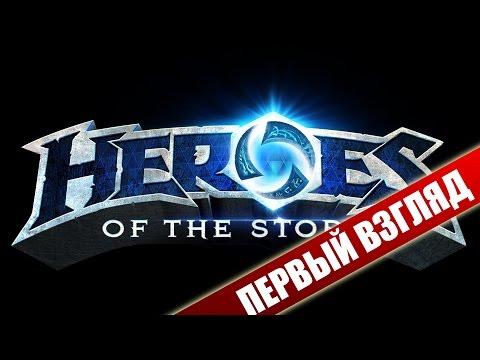видео: Первый взгляд heroes of the storm - Дота от БЛИЗАРД