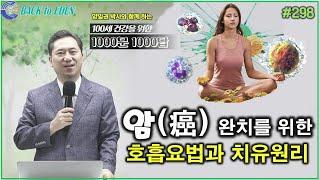 [천문천답] #297. 암(癌) 완치를 위한 호흡요법과…