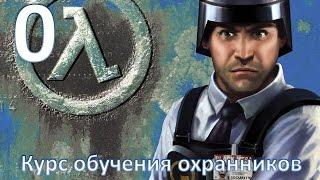 """Прохождение Half-life: Blue shift без комментариев. Уровень 0: """"Курс обучения охранников"""""""