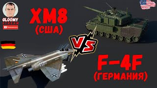 "⬜🟥⬜  Стрим WAR THUNDER. МАРАФОН ""Технологии будущего"" - день седьмой!  XM8 или F-4F Early? ⬜🟥⬜"