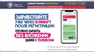 Как зарабатывать 100 рублей в день без вложений Автоматический заработок Программа для заработка