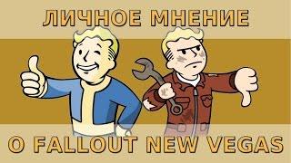 Мнение о Fallout New Vegas