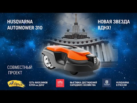 Робот-газонокосилка Husqvarna Automower 310