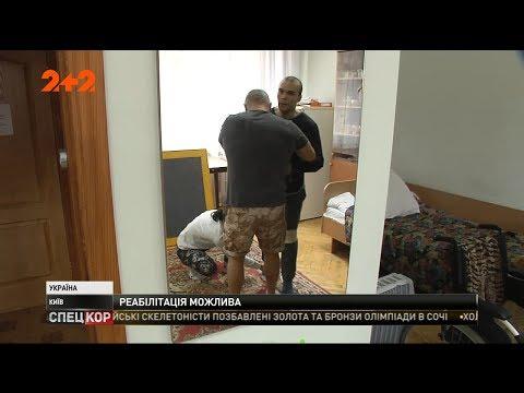 Журналісти «Спецкору» побували у реабілітаційному санаторії Перемога