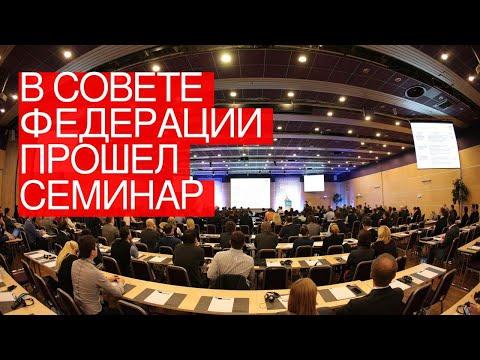 ВСовете Федерации прошел семинар оразвитии рыбной отрасли