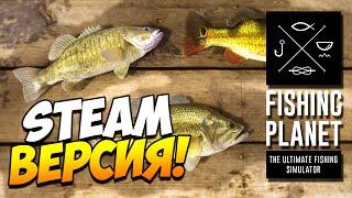 Fishing Planet | Steam версия! #4