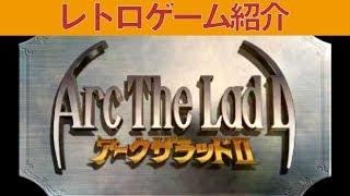 【PS1】『アーク ザ ラッド2』このゲーム結構怖いですよ・・・