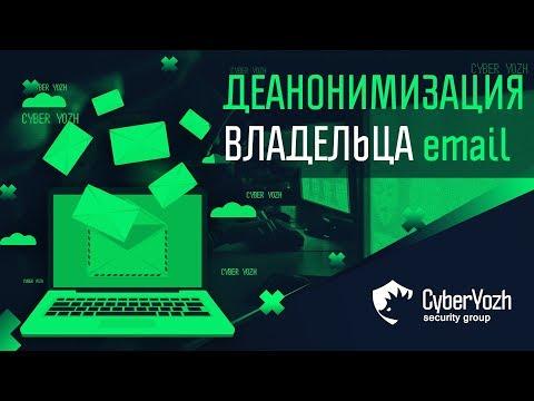Деанонимизация владельца Email