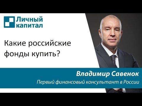 Какие российские фонды купить?