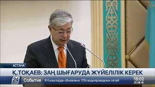 Қ.Тоқаев: Заң шығаруда жүйелілік керек