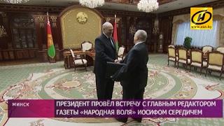 Президент Беларуси встретился с главным редактором газеты «Народная воля» Иосифом Середичем