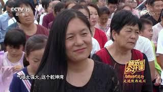 《音乐公开课》 20191001 与新时代同行 走进陕西延川| 中国音乐电视