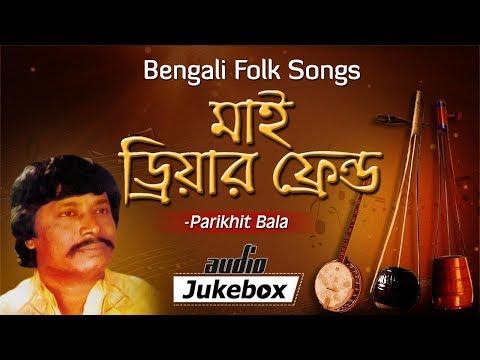 Bengali Folk Songs   My Dear Friend   Parikhit Bala   Audio Jukebox