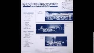 昭和53年度 子ども音楽コンクール東北決勝大会