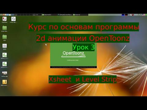 Урок 3. Xsheet  и Level Strip   Курс по основам программы 2d анимации OpenToonz