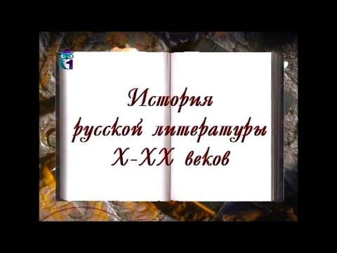 История русской литературы X - XX веков