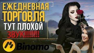 Быстрый заработок у брокера БИНОМО | Как я заработал на binomo.com